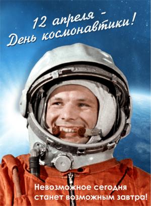 12 апреля День авиации и космонавтики